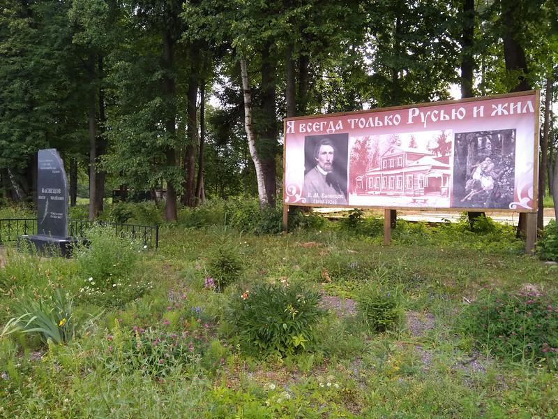 Усадьба Васнецова в Ваньково
