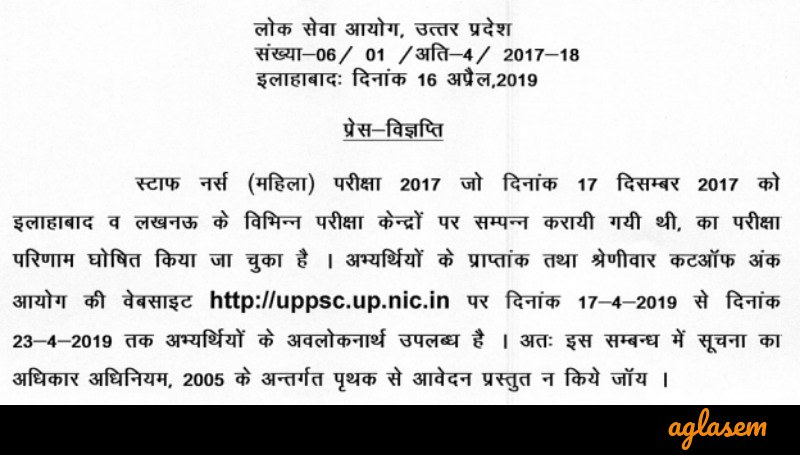 UPPSC Staff Nurse Result 2017 - Notice