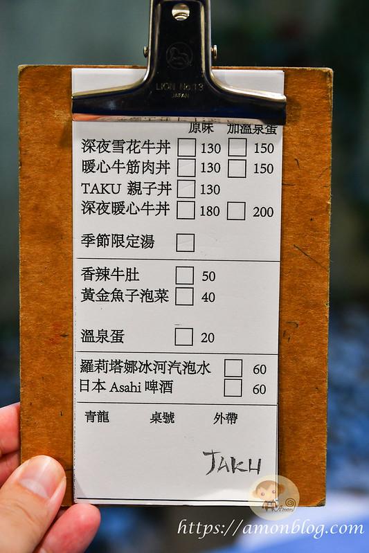 TAKU牛丼專賣店-6