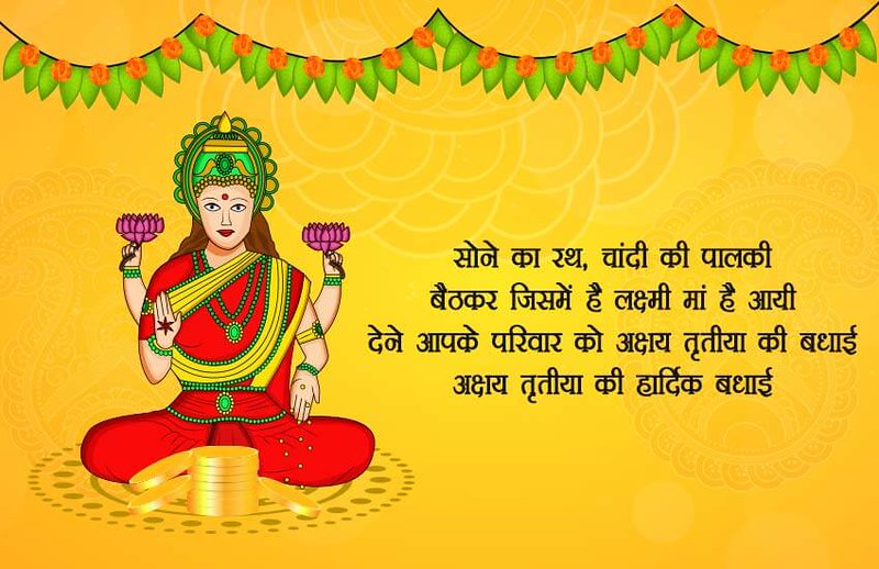 happy akshaya tritiya 2019 wishes and quotes