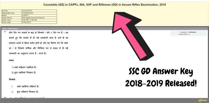 SSC GD Answer Key 2019 Released