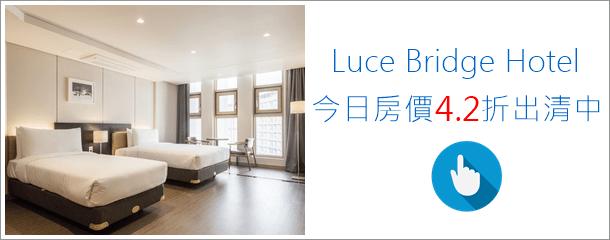 首爾盧司橋飯店 Luce Bridge Hotel (53)