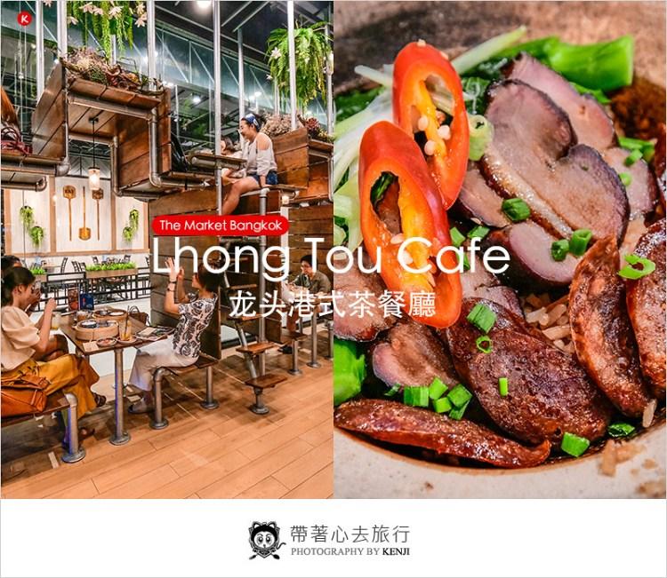 泰國曼谷咖啡廳 | Lhong Tou Cafe 龙头咖啡2號店(The Market Bangkok)-曼谷高人氣平價港式茶餐廳,吃完還可以逛街血拼啦!