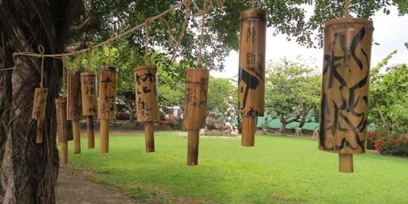 屏東「恆春國小」親子木工坊:南風吹起了竹子風鈴