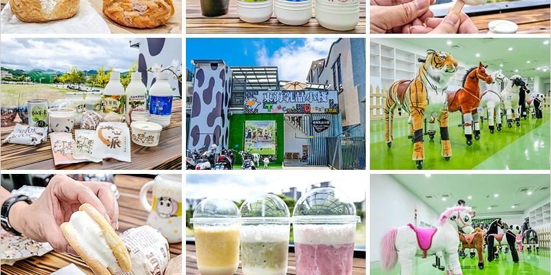 台中北屯大坑-東海乳品小棧大坑店-擁有室內騎馬機,適合親子休閒同樂,100%高優質鮮乳、鮮乳冰棒、冰淇淋夾心蛋糕,來大坑不能錯過的親子休閒新選擇。