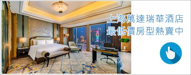 上海萬達瑞華酒店 Wanda Reign on the Bund (117)