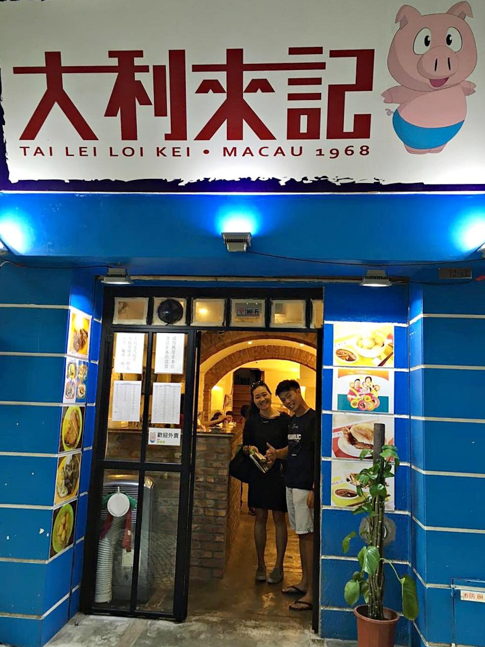 6 Nov 2015: Tai Lei Loi Kei 太利来记 | Macau, China