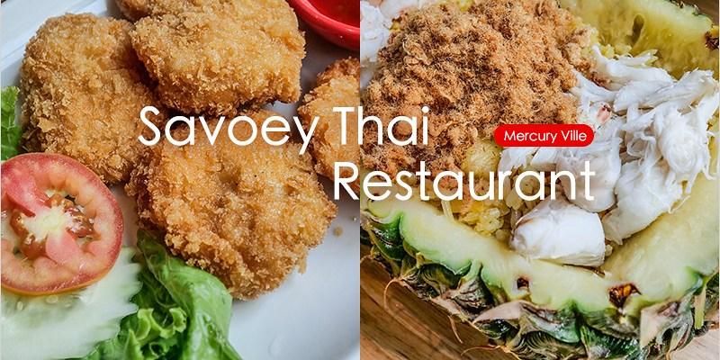 泰國曼谷美食 | Savoey Thai Restaurant(Chit Lom站)-網路好評的曼谷必吃泰式海鮮料理餐廳。