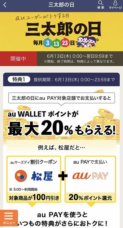 au pay 02