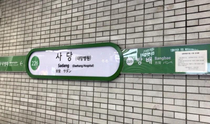 乗り換え サダン駅
