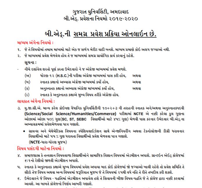 Gujarat University B Ed Admission 2019 - Merit List
