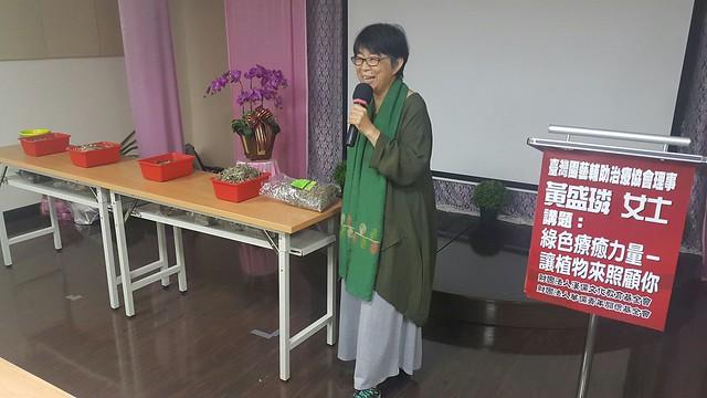 周易數字占卜師李政安先生提供_園藝治療師黃盛璘主講綠色療癒力量