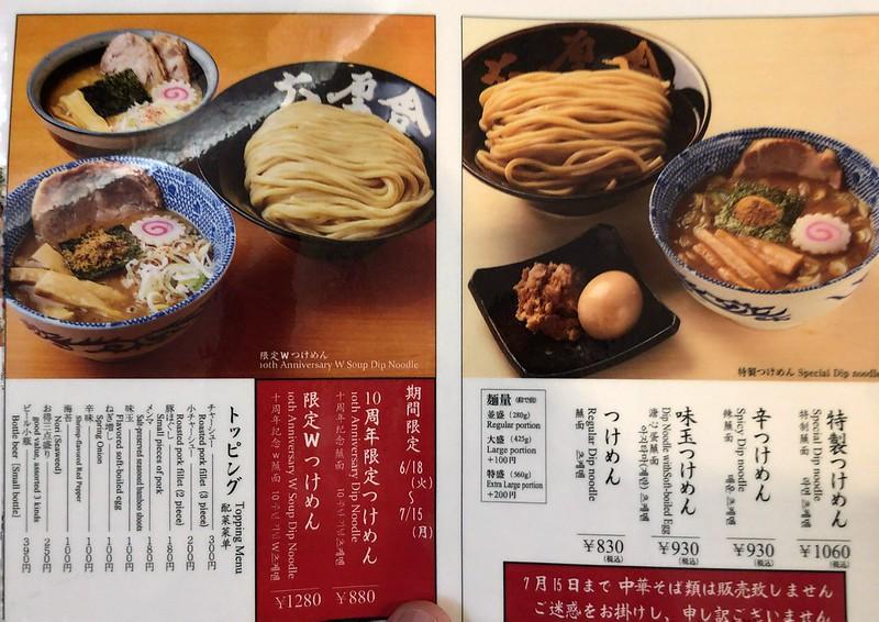 六厘舎 menu