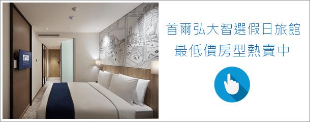 首爾弘大智選假日旅館 Holiday Inn Express Seoul Hongdae (73)