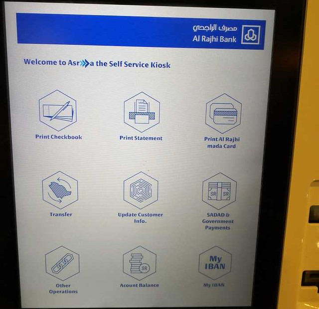 4953 How to update and print Al Rajhi ATM card online  (2)
