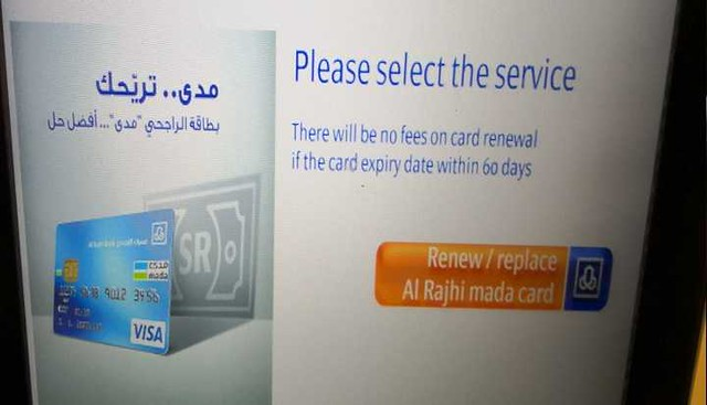4953 How to update and print Al Rajhi ATM card online  (3)