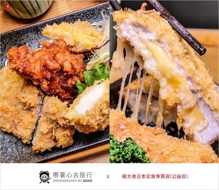台中南屯公益路美食 | 樹太老日本定食專賣店(公益店)-超推薦會牽絲的起司豬排、經典組合定食平價超值又好吃。