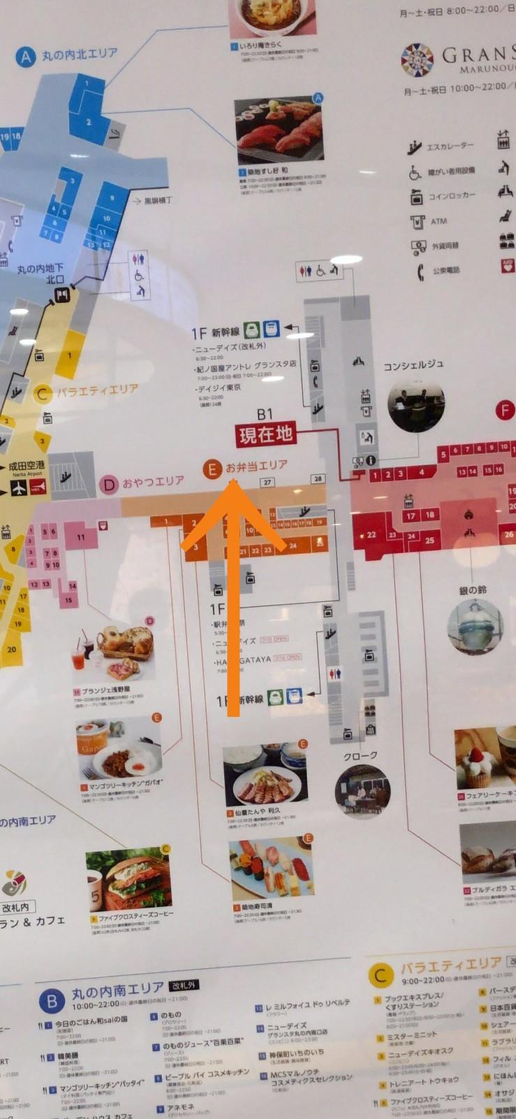 東京駅地下グランスタ「ツオップ(Zopf)」03