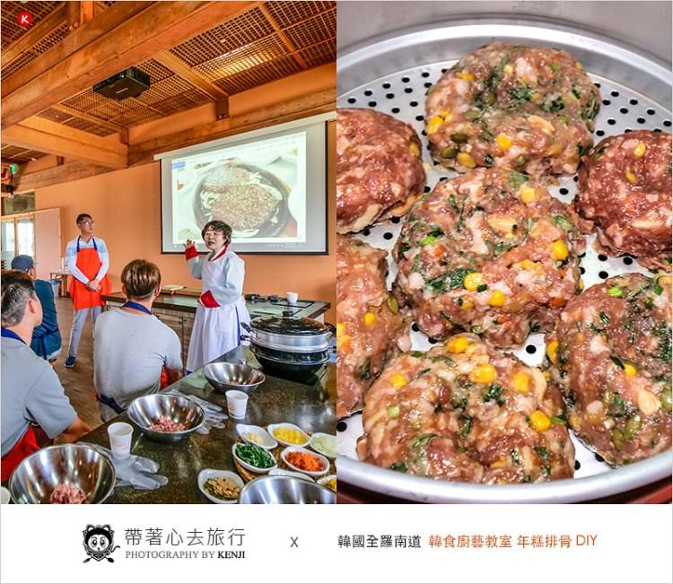 韓國全羅南道烹飪課 | 韓食廚藝教室-年糕排骨DIY。自己的午餐自己做,很不一樣的韓國體驗課。
