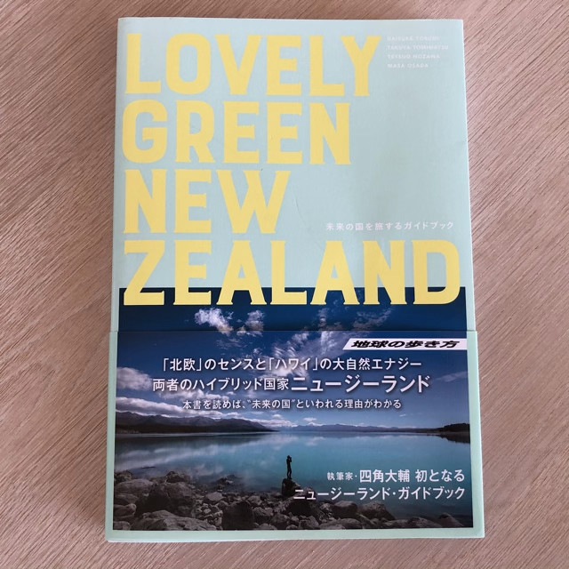 ガイドブック「Lovely Green New Zealand」