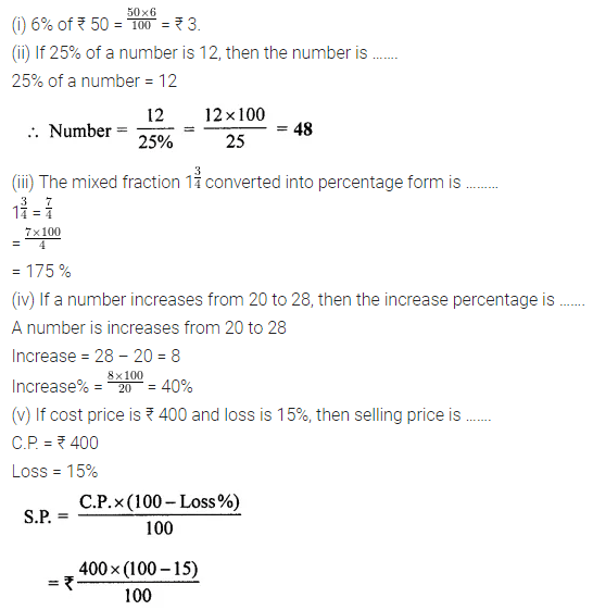 ML Aggarwal Class 7 Solutions for ICSE Maths Chapter 7 Percentage and Its Applications Objective Type Questions Q1