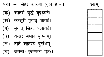 NCERT Solutions for Class 8 Sanskrit Chapter 15 प्रहेलिकाः 3