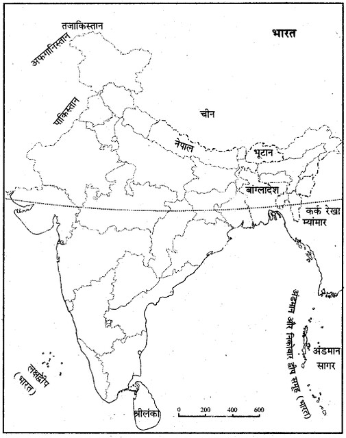 RBSE Solutions for Class 11 Indian Geography Chapter 1 भारत की स्थिति, विस्तार व अवस्थिति 1