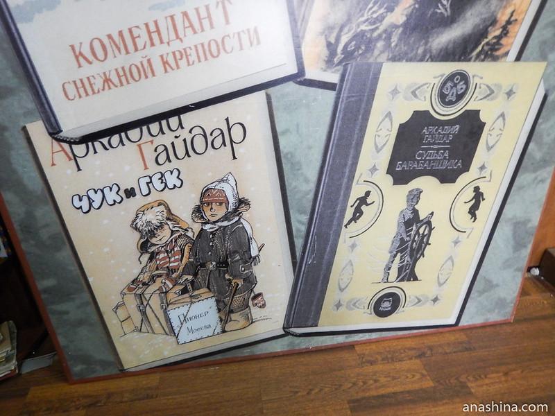 Дом-музей Аркадия Петровича Гайдара в Клину