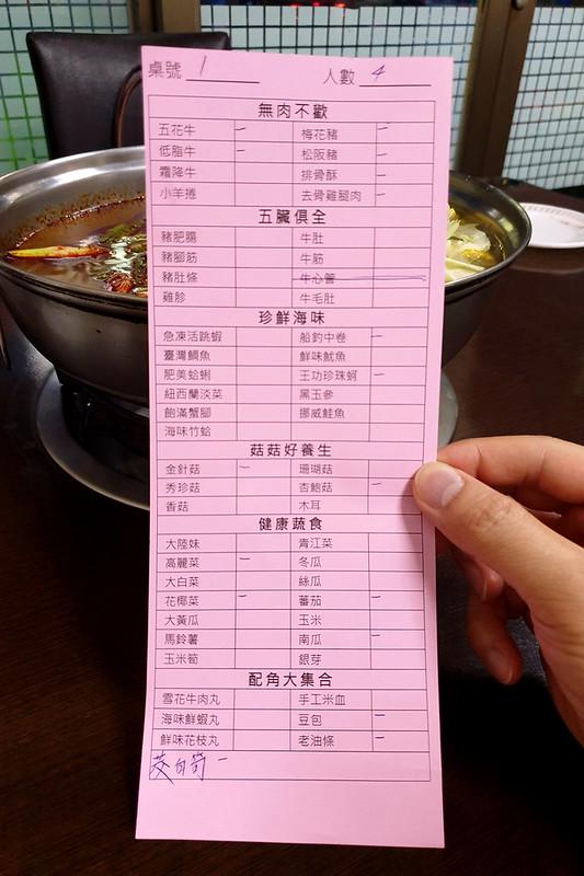 48344807766 c57d3b8415 c - 隱藏在中國醫巷弄裡的嵐田麻辣鴛鴦火鍋 ,有三種湯頭可選擇吃到飽,肉品海鮮選擇多喔~