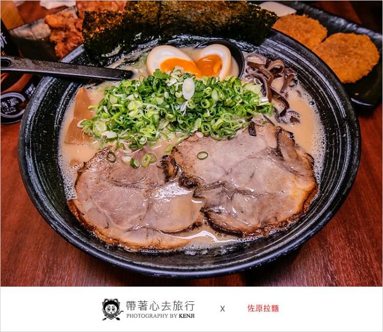 台中北區日式拉麵 | 佐原拉麵-大碗份量、大片叉燒肉、濃厚豚骨湯頭的好吃拉麵!湯頭鹹度、麵條還能客製化哦!
