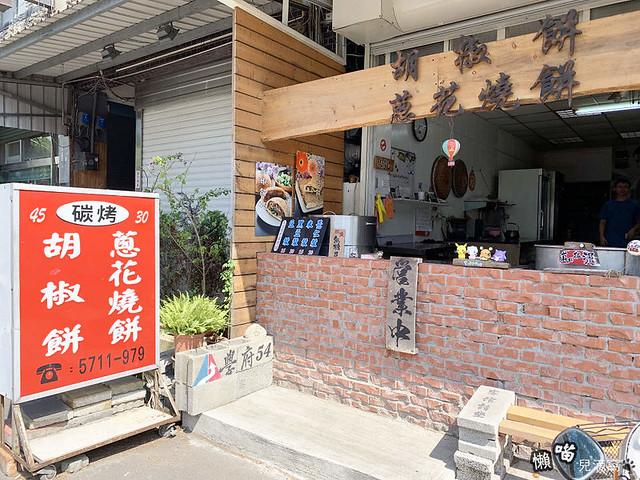 台北福州張碳烤胡椒餅蔥花燒餅