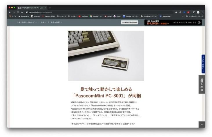 スクリーンショット 2019-08-05 16.03.44