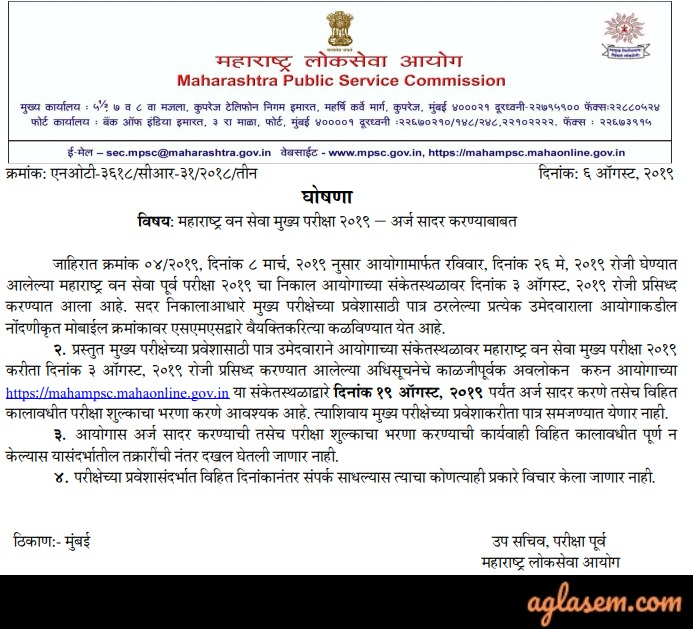 MPSC Maharashtra Forest Service Exam Application Form