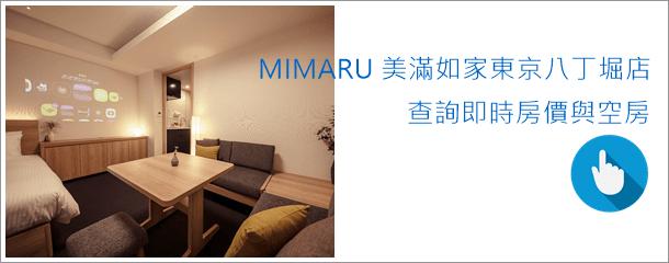 MIMARU美滿如家東京八丁堀店