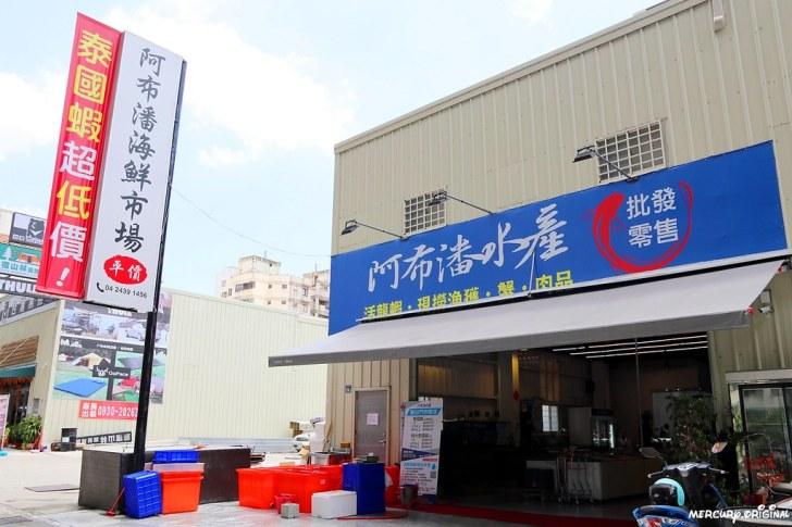 48487320382 39d1d50426 b - 熱血採訪|阿布潘水產,台中市區也有超大專業水產超市!中秋烤肉食材一次買齊