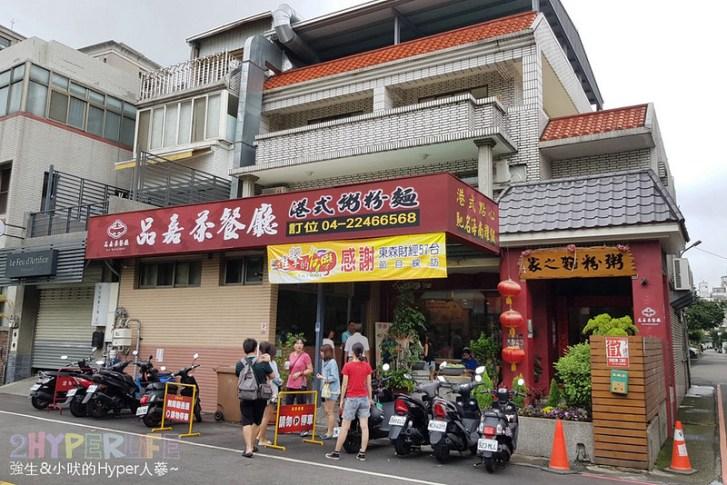 48503148501 8a1597964d c - 香港老闆開的超人氣茶餐廳,品嘉茶餐廳中午11點半不到店內就座無虛席!