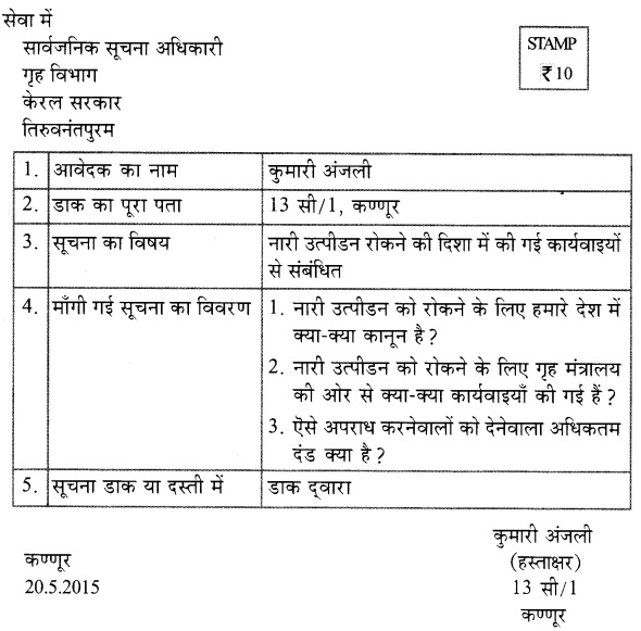 HSSlive Plus One Hindi Textbook Answers Unit 1 Chapter 3 यह हमारा अधिकार है 7