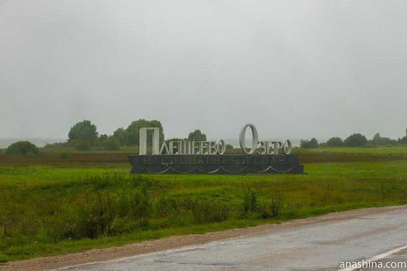 """Национальный парк """"Плещеево озеро"""""""