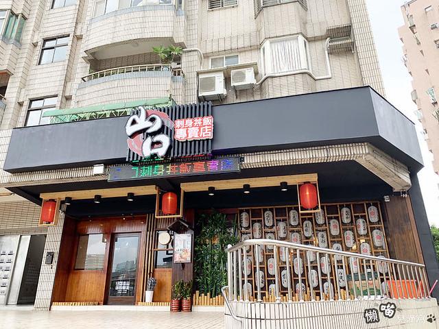 山口刺身ま丼飯專賣店