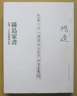 《綠島家書:沉埋二十年的楊逵心事》抗爭鬥士的柔性父親面