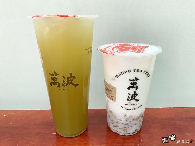 萬波島嶼紅茶