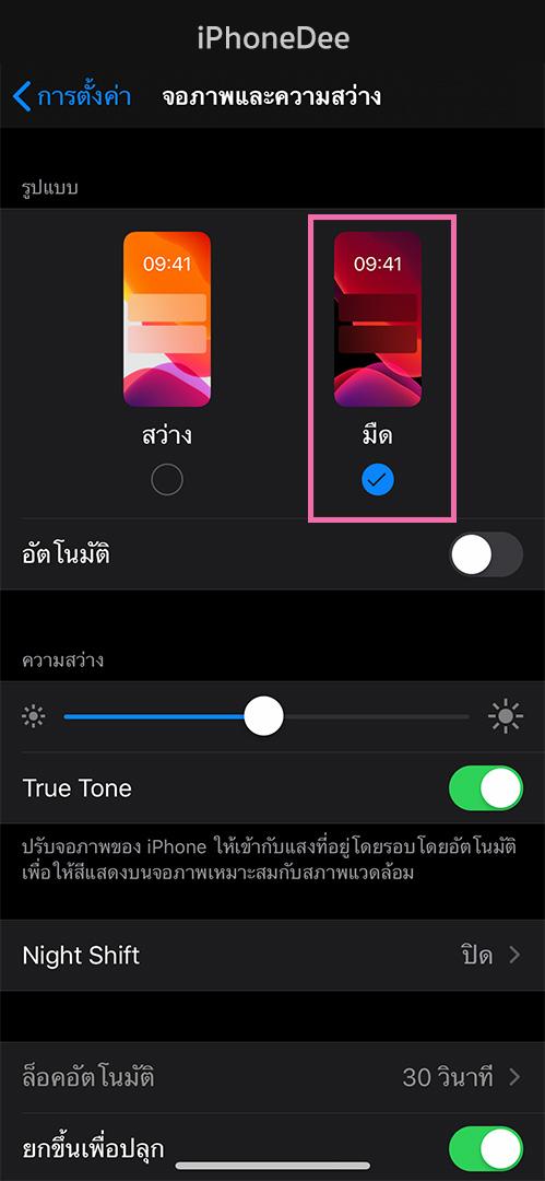 iPhone-ios13-dark-mode-02