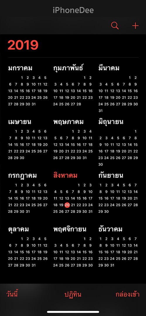 iPhone-ios13-dark-mode-04