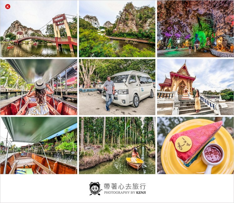 泰國曼谷水上市場淘泰朗包車一日遊-丹嫩莎朵水上市場、蛇石山、水洞廟、after the rain coffee&gallery。泰國當地合法包車,服務品質優質,值得信賴。