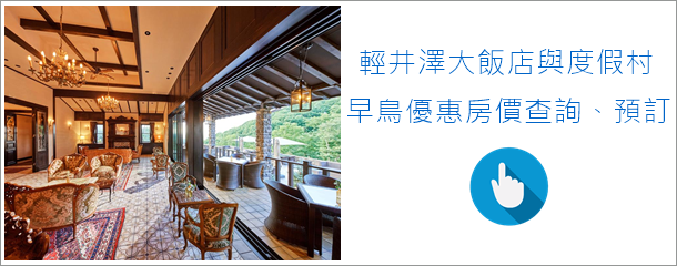 輕井澤大飯店&度假村 Le Grand Karuizawa Hotel & Resort
