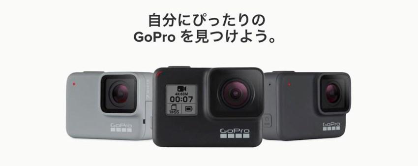 GoPro3種類