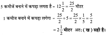 UP Board Solutions for Class 5 Maths गिनतारा Chapter 6 भिन्नों का भाग 10