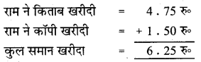 UP Board Solutions for Class 5 Maths गिनतारा Chapter 7 दशमलव 10