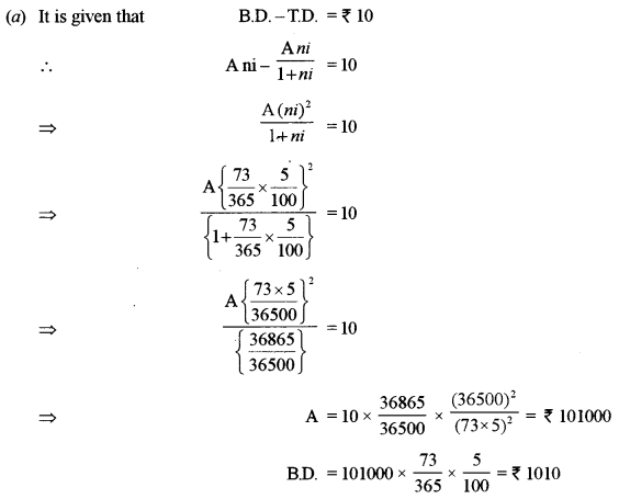 ISC Class 12 Maths Previous Year Question Papers Solved 2011 Q14