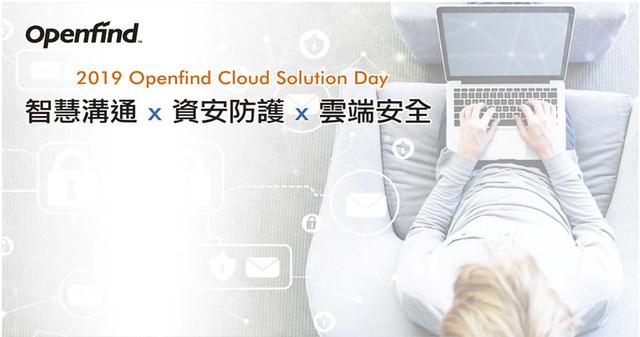 2019 Openfind雲端方案日:數位轉型必備的敏捷資安策略